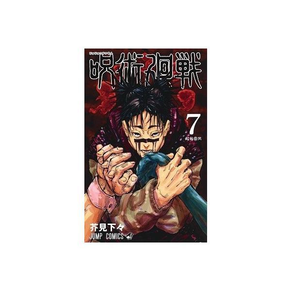 芥見下々呪術廻戦7COMIC