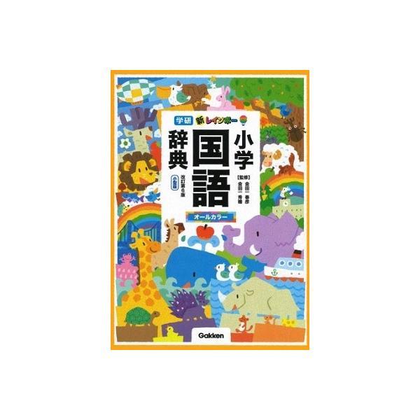 金田一春彦 新レインボー小学国語辞典 改訂第6版 小型版(オールカラー) Book