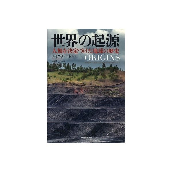 Lewis Dartnell 世界の起源 人類を決定づけた地球の歴史 Book
