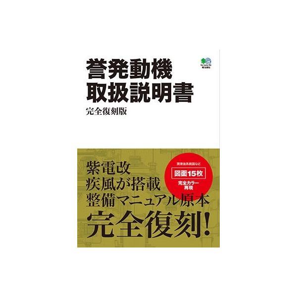 誉発動機取扱説明書 完全復刻版 Book
