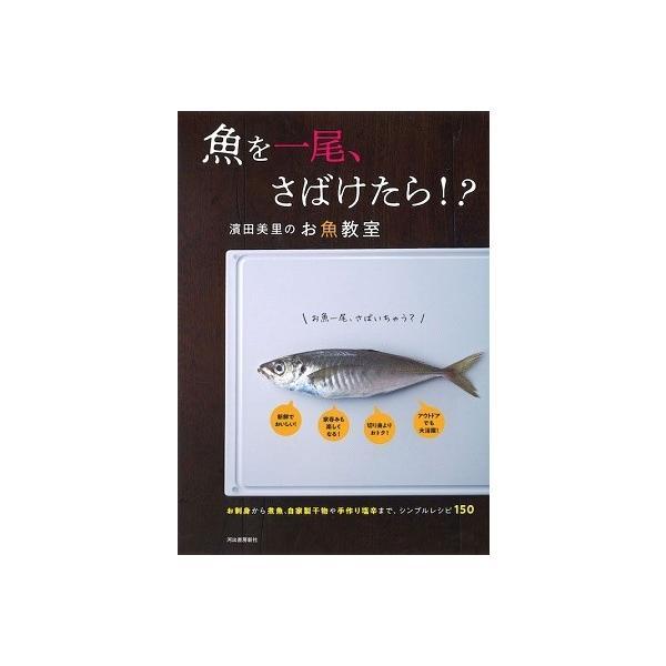 濱田美里 (料理研究家) 魚を一尾、さばけたら!?濱田美里のお魚教室〈新装版〉 お刺身から煮魚、自家製干物や手作り塩辛 Book