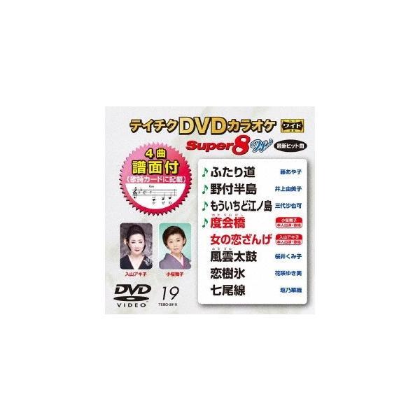 テイチクDVDカラオケ スーパー8 W (019) DVD
