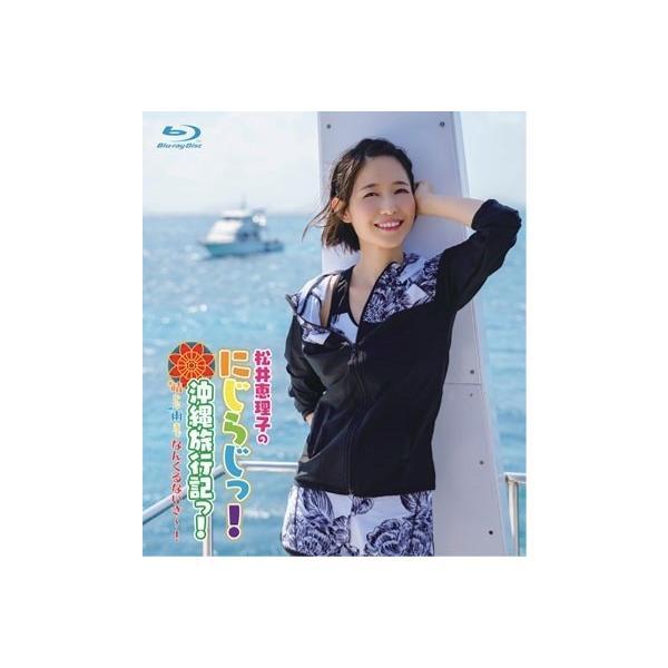 Blu-ray 「松井恵理子のにじらじっ!」 にじらじっ! 沖縄旅行記っ! 晴から雨までなんくるないさ〜! Blu-ray Disc