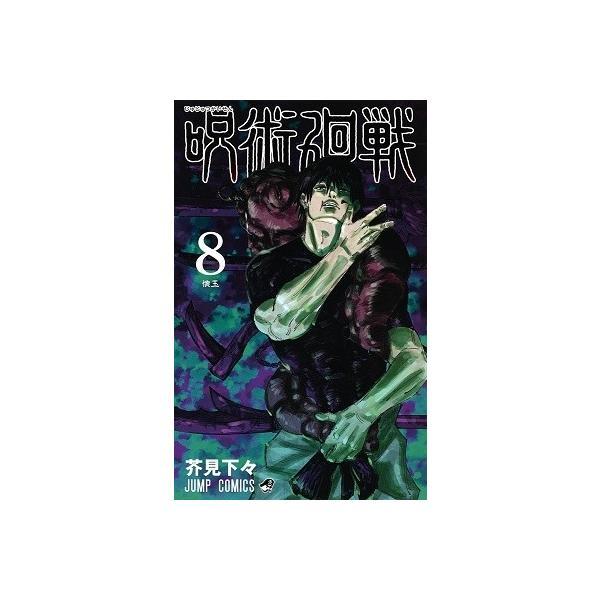 芥見下々呪術廻戦8COMIC