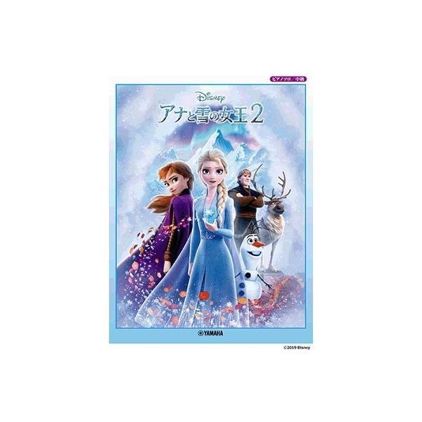 アナと雪の女王 2 ピアノ・ソロ 連弾 中上級 Book