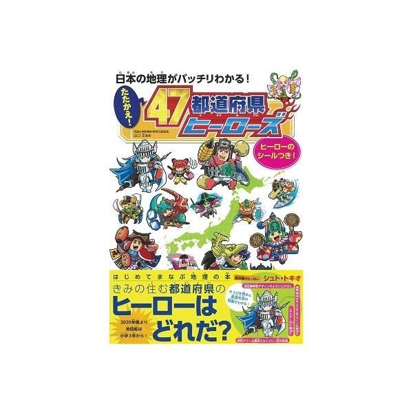 朝日新聞出版 日本の地理がよくわかる! たたかえ! 47都道府県ヒーローズ Book