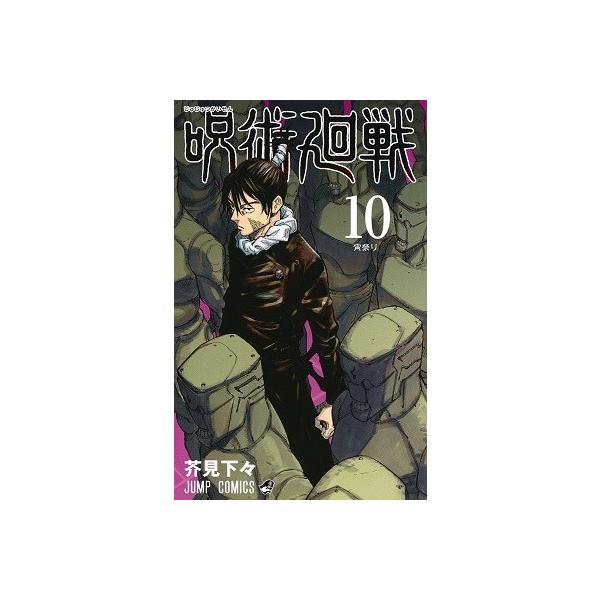芥見下々呪術廻戦10COMIC
