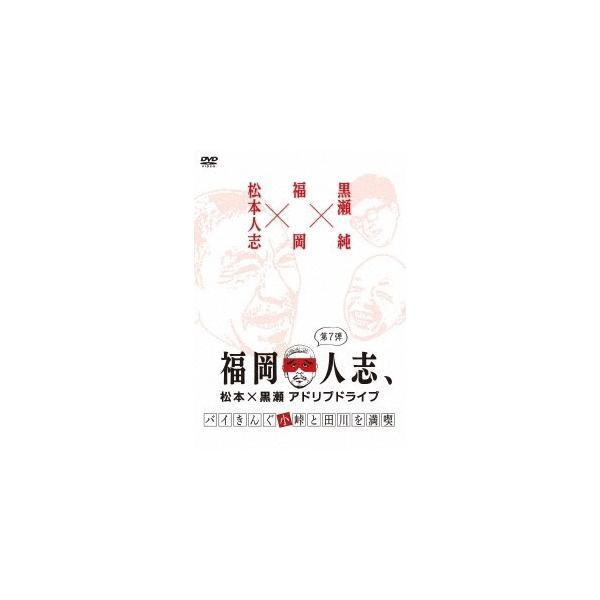 松本人志 福岡人志、松本×黒瀬アドリブドライブ 第7弾 バイきんぐ小峠と田川を満喫 DVD