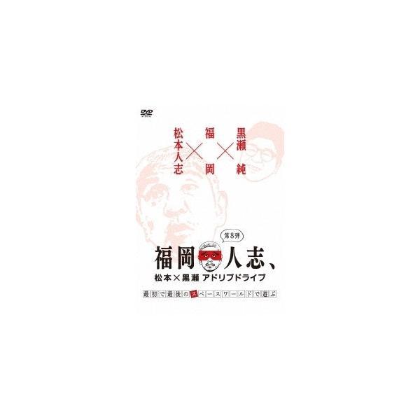 松本人志 福岡人志、松本×黒瀬アドリブドライブ 第8弾 最初で最後のスペースワールドで遊ぶ DVD