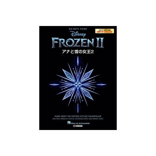 アナと雪の女王 2 ピアノ・ソロ 入門 Book