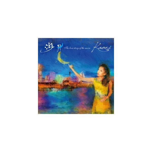 KAORI 游月 The love story of the moon 12cmCD Single
