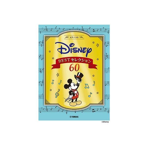 ディズニー BEST セレクション60「三匹のこぶた」〜「アナと雪の女王2」 ピアノ・ソロ 初級・中級 Book
