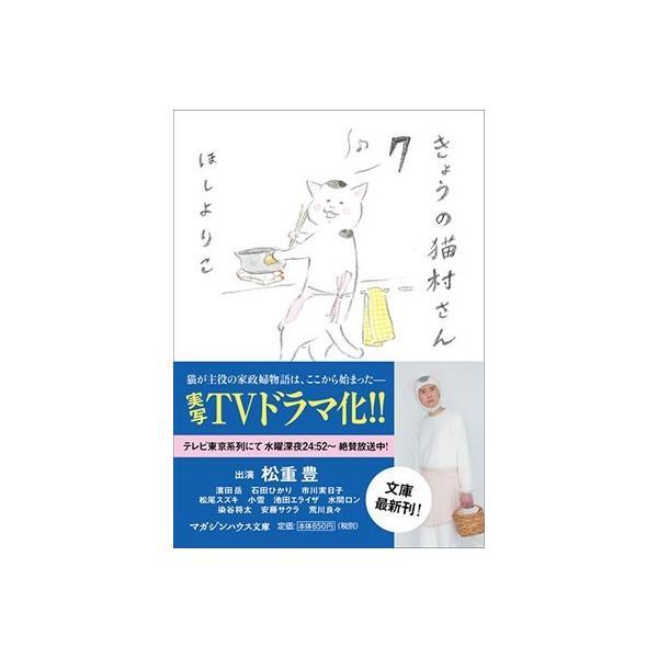 ほしよりこ きょうの猫村さん 7 COMIC