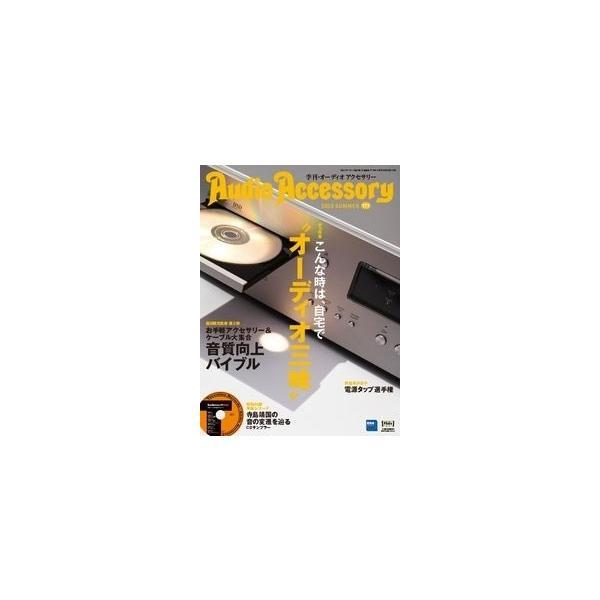 Audio Accessory 177号 Magazine