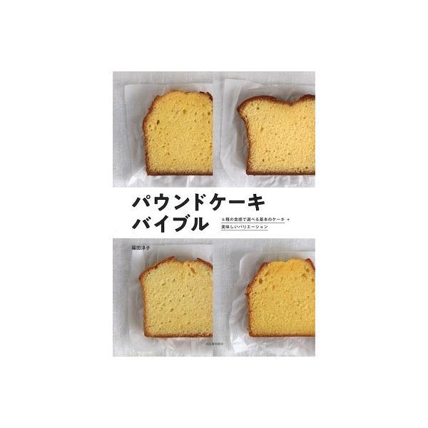 福田淳子 (料理研究家) パウンドケーキ バイブル Book