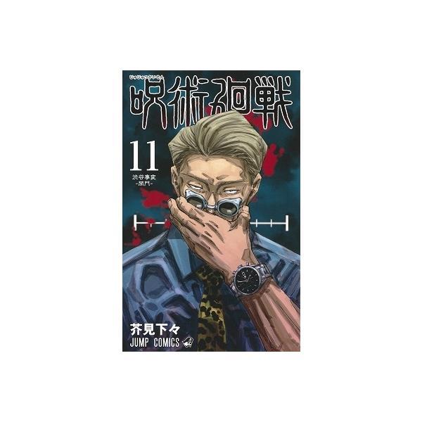 芥見下々呪術廻戦11COMIC