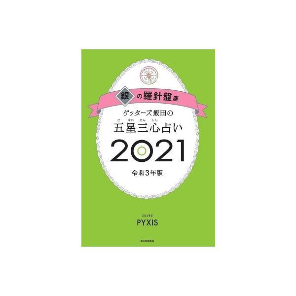 五星三心占い 2021