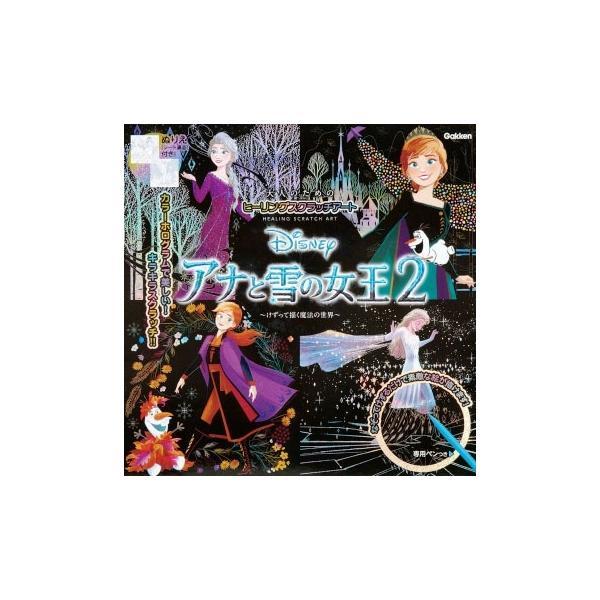 アイソトープ Disney アナと雪の女王2 Book