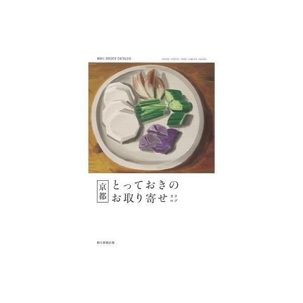朝日新聞出版 京都とっておきのお取り寄せカタログ Book