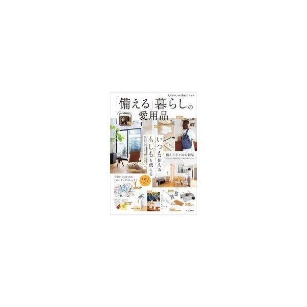 大人のおしゃれ手帖特別編集「備える」暮らしの愛用品Mook
