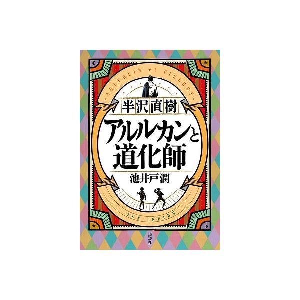 池井戸潤 半沢直樹 アルルカンと道化師 Book