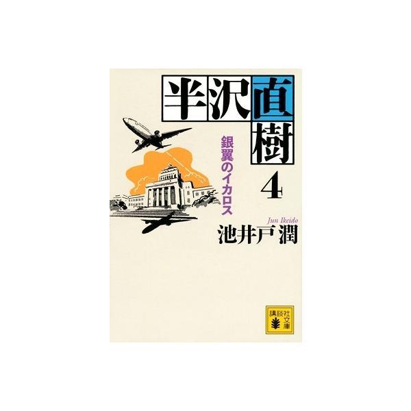 池井戸潤 半沢直樹 4 銀翼のイカロス Book