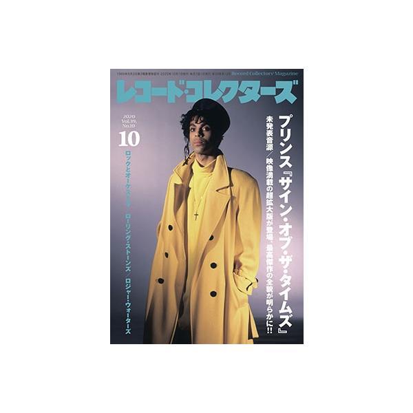 レコード・コレクターズ 2020年10月号 Magazine