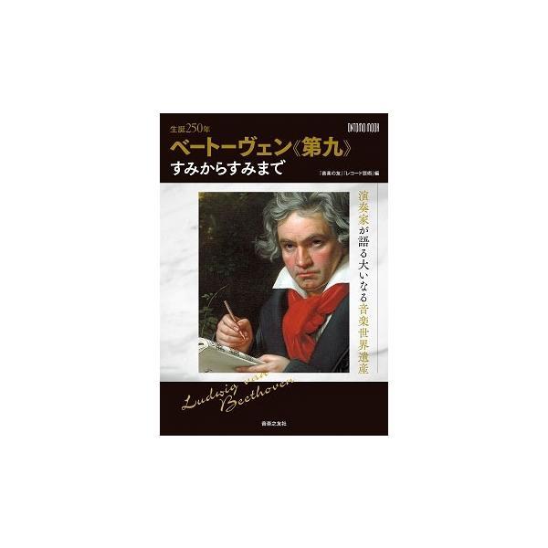 音楽の友 生誕250年 ベートーヴェン《第九》すみからすみまで 演奏家が語る大いなる音楽世界遺産 Mook