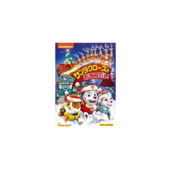 パウ・パトロール ベスト・セレクション サンタクロースのおてつだい DVD