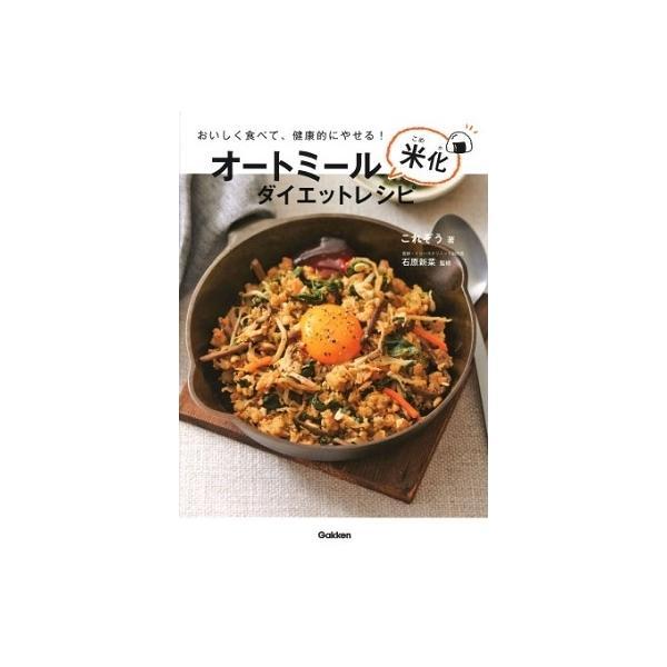 これぞう オートミール米化ダイエットレシピ Book