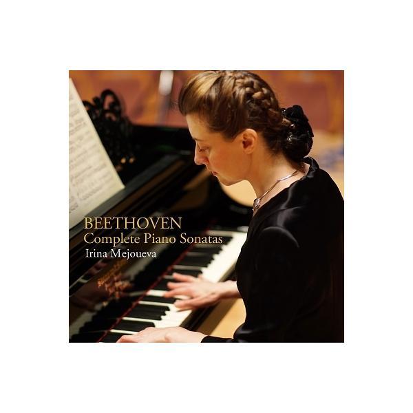 イリーナ・メジューエワ ベートーヴェン: ピアノ・ソナタ全集 CD