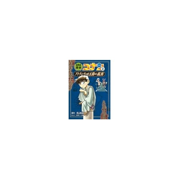 青山剛昌 世界史探偵コナン 2 アトランティス大陸の真実 名探偵コナン歴史まんが Book