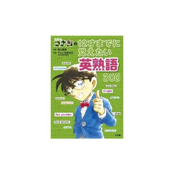 青山剛昌 名探偵コナンの12才までに覚えたい英熟語300 Book