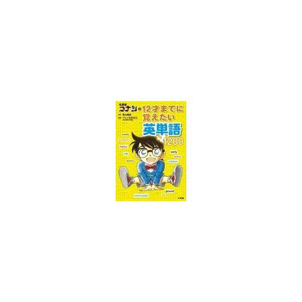 青山剛昌 名探偵コナンの12才までに覚えたい英単語1200 Book