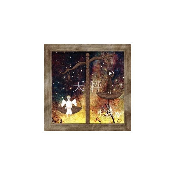 リブラヴェル 「天秤」<TYPE-B> 12cmCD Single