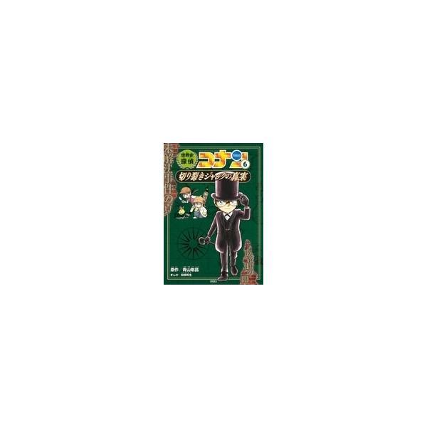 青山剛昌 世界史探偵コナン 6 切り裂きジャックの真実 名探偵コナン歴史まんが Book