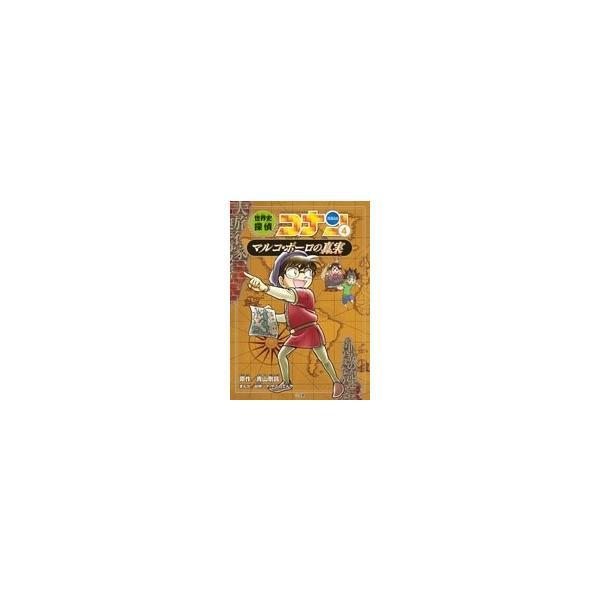 青山剛昌 世界史探偵コナン 4 マルコ・ポーロの真実 名探偵コナン歴史まんが Book