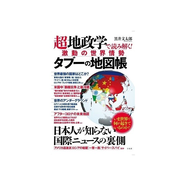 黒井文太郎 超地政学で読み解く! 激動の世界情勢 タブーの地図帳 Book