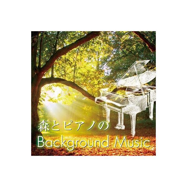 臼田圭介森とピアノのBackgroundMusicCD