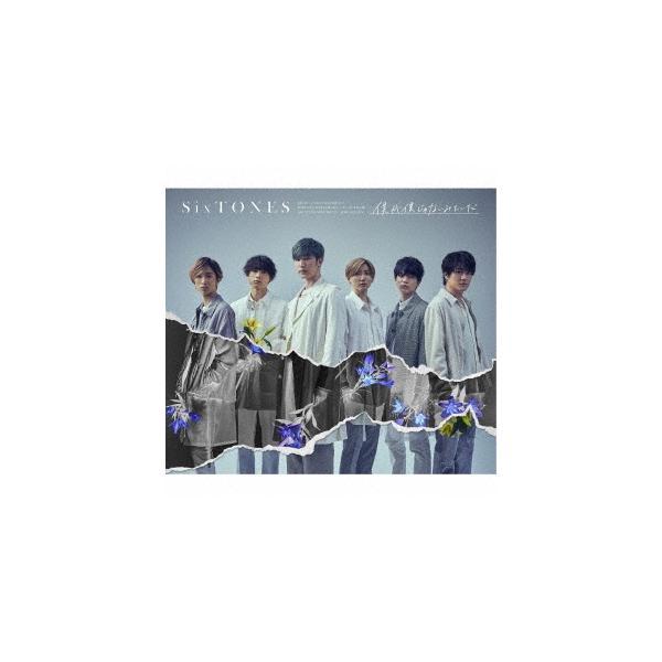 SixTONES 僕が僕じゃないみたいだ [CD+DVD]<初回盤B> 12cmCD Single ※特典ありの画像