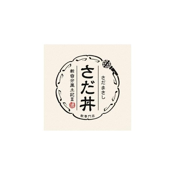 さだまさしさだ丼〜新自分風土記III〜CD
