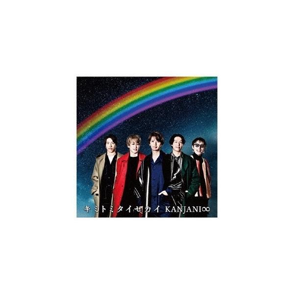 関ジャニ∞ キミトミタイセカイ [CD+DVD+∞型シリコンクッキングモールド]<初回限定盤B> 12cmCD Singleの画像