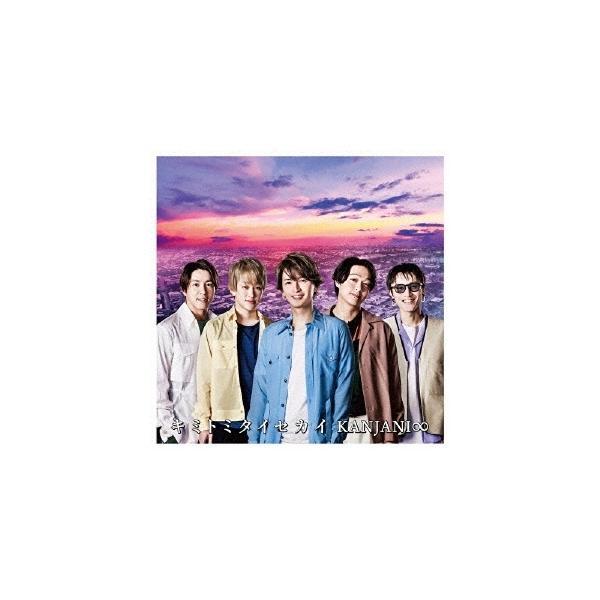 関ジャニ∞ キミトミタイセカイ<通常盤> 12cmCD Singleの画像
