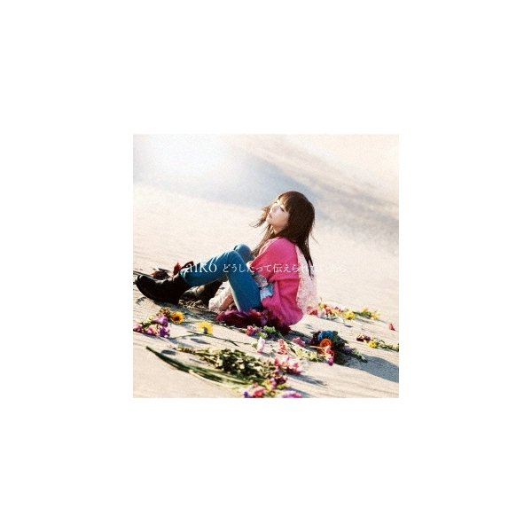 aiko タイトル未定 [CD+Blu-ray Disc]<初回限定仕様盤A> CD ※特典ありの画像