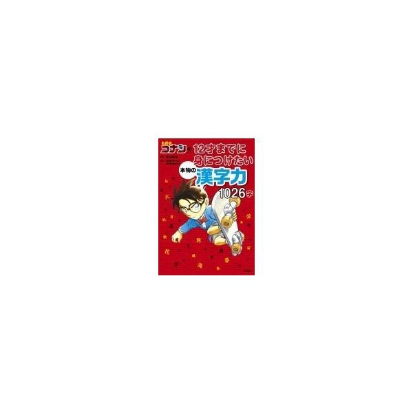 青山剛昌 名探偵コナンの12才までに身につけたい本物の漢字力 1026字 Book