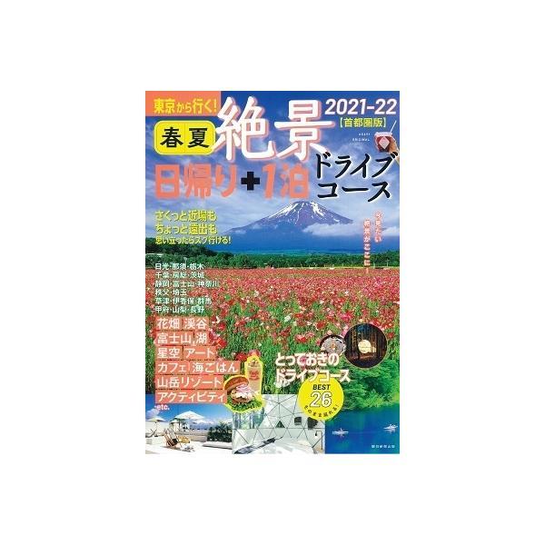 朝日新聞出版 東京から行く! 春夏 絶景 日帰り+1泊 ドライブコース 2021-22【首都圏版】 Mook