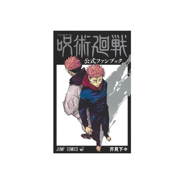 芥見下々呪術廻戦公式ファンブックCOMIC