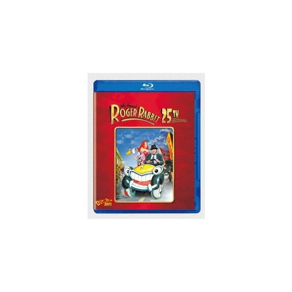 ロジャー・ラビット 25周年記念版 Blu-ray Disc ※特典あり