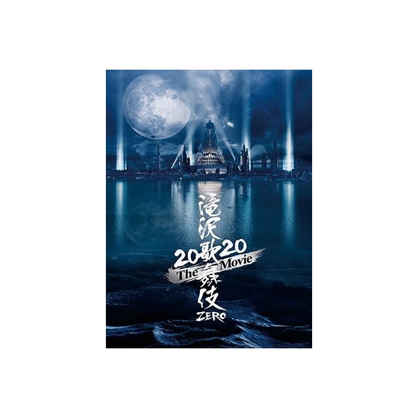 Snow Man 滝沢歌舞伎 ZERO 2020 The Movie [3DVD+フォトブック]<初回盤> DVD ※特典あり