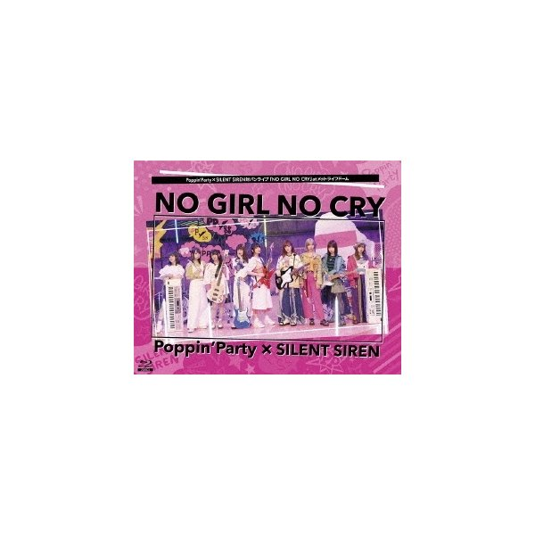 Poppin'Party×SILENT SIREN対バンライブ「NO GIRL NO CRY」atメットライフドーム Blu-ray Disc ※特典あり